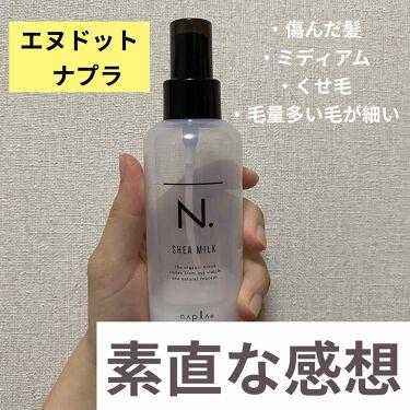 N.シアミルク/ナプラ/アウトバストリートメントを使ったクチコミ(1枚目)
