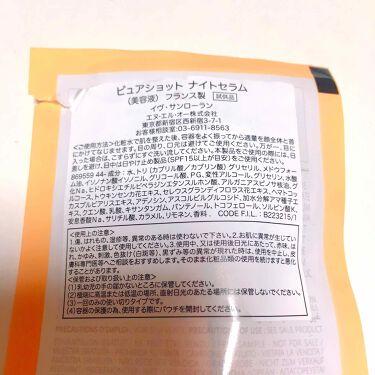 ピュアショット ナイトセラム/YVES SAINT LAURENT BEAUTE/美容液を使ったクチコミ(3枚目)