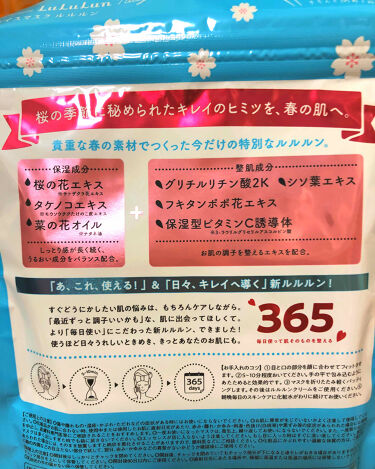 2020春限定 プレミアムルルルン(桜の香り)/ルルルン/シートマスク・パックを使ったクチコミ(3枚目)