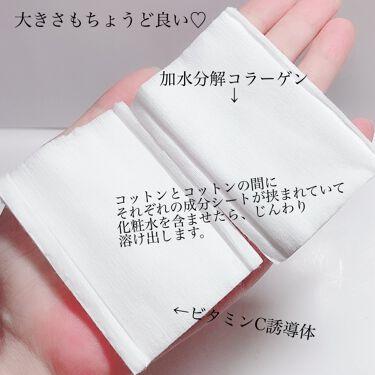 じんわりあふれるビタミンCコットン/コットン・ラボ/コットンを使ったクチコミ(2枚目)