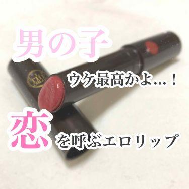 リップザカラー/ロート製薬/口紅を使ったクチコミのサムネイル(1枚目)