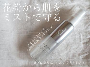 アレルバリア ミスト/d プログラム/ミスト状化粧水 by りの