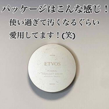 ミネラルハイライトクリーム/エトヴォス/クリーム・エマルジョンファンデーションを使ったクチコミ(2枚目)