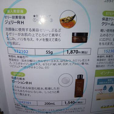 うるおい ジェル/ちふれ/オールインワン化粧品を使ったクチコミ(3枚目)