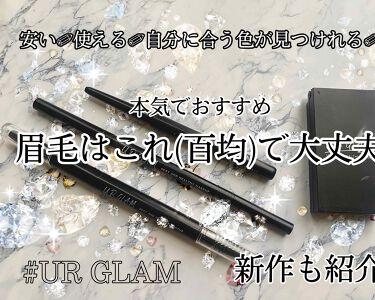 UR GLAM EYEBROW POWDER(アイブロウパウダー)/DAISO/パウダーアイブロウを使ったクチコミ(1枚目)