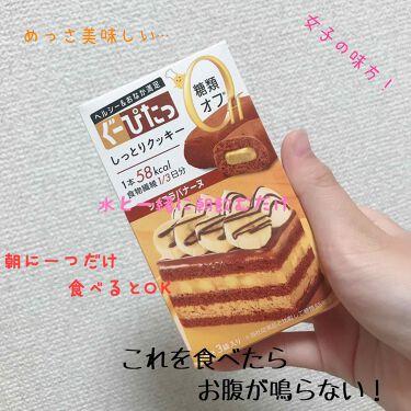 ナリスアップ ぐーぴたっ 豆乳おからビスケット/ぐーぴたっ/食品を使ったクチコミ(1枚目)