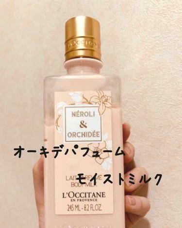 オーキデ パフュームモイストミルク/L'OCCITANE/ボディローション・ミルクを使ったクチコミ(1枚目)