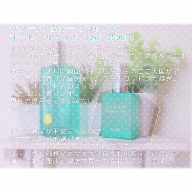 ウォームコットン オードパルファム/クリーン/香水(メンズ)を使ったクチコミ(3枚目)