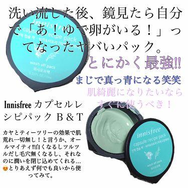 カプセルレシピパック/innisfree/洗い流すパック・マスクを使ったクチコミ(1枚目)