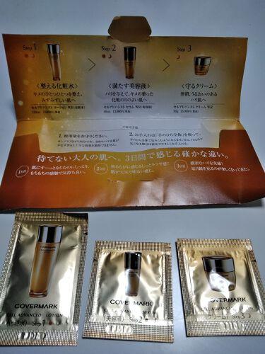 セルアドバンスト ローション WR/COVERMARK/化粧水を使ったクチコミ(1枚目)