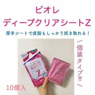 ビオレZ ディープクリアシート  /ビオレ/デオドラント・制汗剤を使ったクチコミ(1枚目)