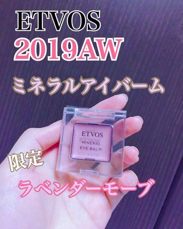 ミネラルアイバーム/ETVOS/ジェル・クリームアイシャドウを使ったクチコミ(1枚目)