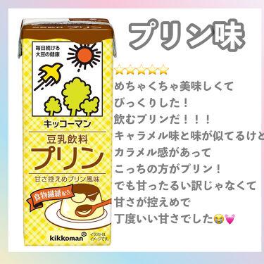 豆乳飲料 バニラアイス/キッコーマン飲料/ドリンクを使ったクチコミ(6枚目)