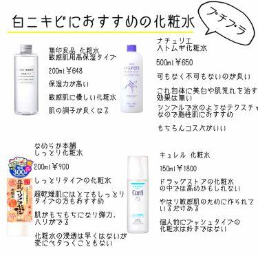 平野 on LIPS 「~リクエスト投稿~ニキビ撲滅プロジェクトこんばんは(*^^*)..」(4枚目)