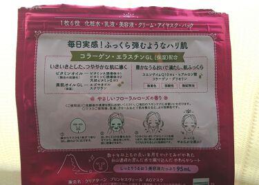 プリンセスヴェール エイジングケア マスク/クリアターン/シートマスク・パックを使ったクチコミ(2枚目)