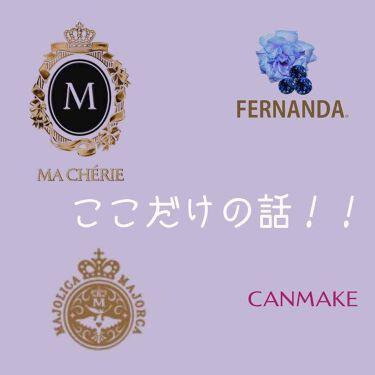 フレグランス ハンドクリーム マリアリゲル/フェルナンダ/ハンドクリーム・ケアを使ったクチコミ(1枚目)