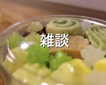 雑談/ノーブランド/その他を使ったクチコミ(1枚目)