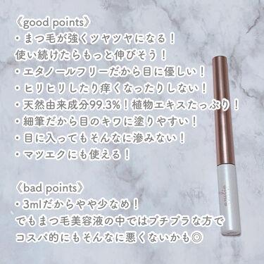 アイラッシュセラム/anelia natural/まつげ美容液を使ったクチコミ(3枚目)