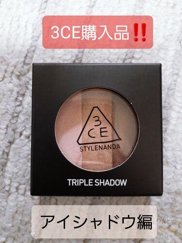 TRIPLE SHADOW/3CE/パウダーアイシャドウを使ったクチコミ(1枚目)