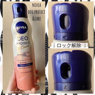 デオプロテクト&ケア スプレー/ニベア花王/デオドラント・制汗剤を使ったクチコミ(1枚目)