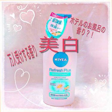 たえさんの「ニベア リフレッシュプラス ホワイトニング ボディミルク<ボディローション・ミルク>」を含むクチコミ