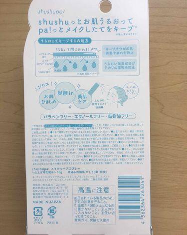 メイクキープスプレー/shushupa!/ミスト状化粧水を使ったクチコミ(2枚目)