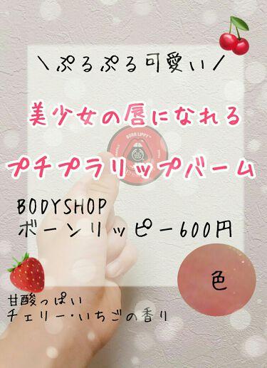 ボーンリッピー リップバーム/THE BODY SHOP/リップケア・リップクリームを使ったクチコミ(1枚目)