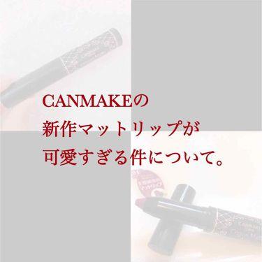 クレヨンマットリップ/CANMAKE/リップライナーを使ったクチコミ(1枚目)
