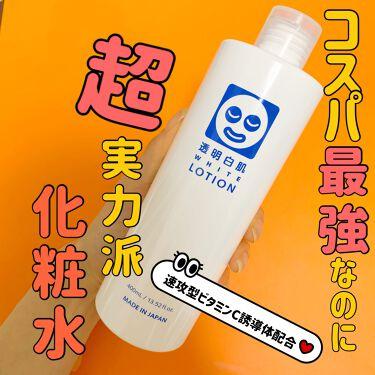 【画像付きクチコミ】たっぷり使える大容量&手に取りやすいプチプラ価格が嬉しい人気化粧水🙆♀️✨\透明白肌ホワイトローション/私はこれをお風呂上がりに全身につけまくっています。つけるというより、もはや浴びる感覚🙋♀️笑体も先に化粧水をつけてからボディク...