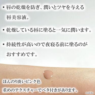 リップエッセンス/無印良品/リップケア・リップクリームを使ったクチコミ(3枚目)