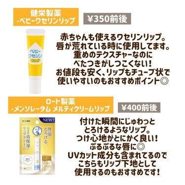 ニベア モイスチャーリップ UV/ニベア/リップケア・リップクリームを使ったクチコミ(3枚目)