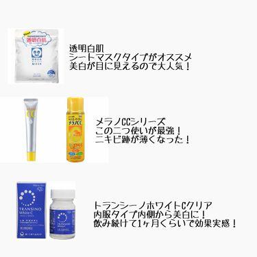 ホワイトC(医薬品)/トランシーノ/その他を使ったクチコミ(2枚目)