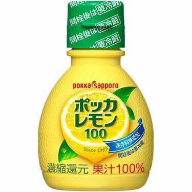 ポッカレモン100/Pokka Sapporo (ポッカサッポロ)/ドリンクを使ったクチコミ(4枚目)