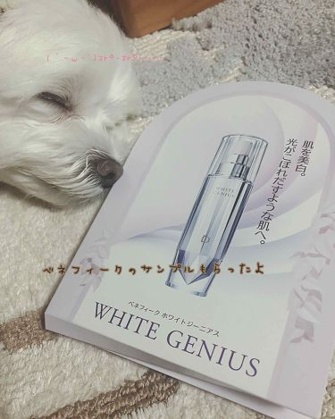 ローション I/BENEFIQUE/化粧水を使ったクチコミ(1枚目)