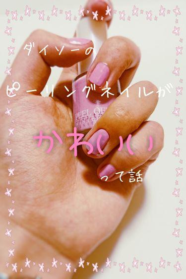 ピールオフマニキュア/DAISO/マニキュアを使ったクチコミ(1枚目)
