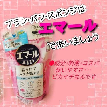 エマール アロマティックブーケの香り/花王/その他を使ったクチコミ(1枚目)