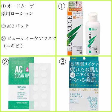 オードムーゲ 薬用ローション/オードムーゲ/化粧水を使ったクチコミ(2枚目)
