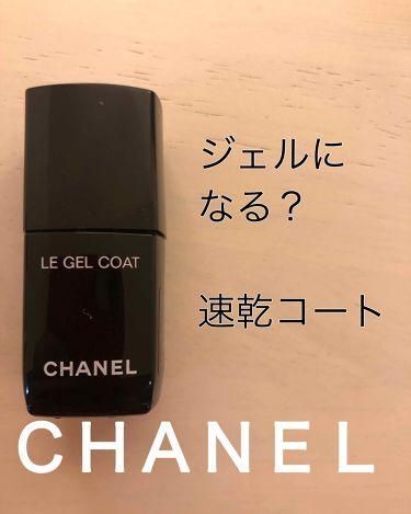 ル ジェル コート/CHANEL/ネイルトップコート・ベースコートを使ったクチコミ(1枚目)