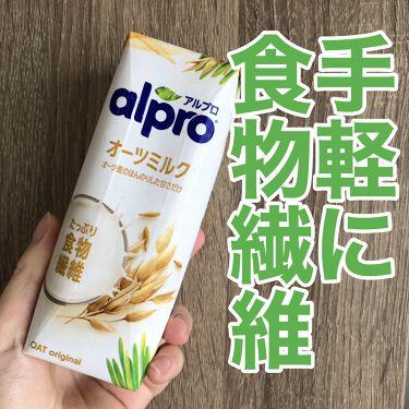 alpro オーツミルク/ALPRON/ドリンクを使ったクチコミ(1枚目)