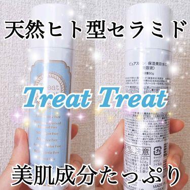 ピュアスキン セラミドセラム/Treat Treat(トリートトリート)/美容液を使ったクチコミ(1枚目)
