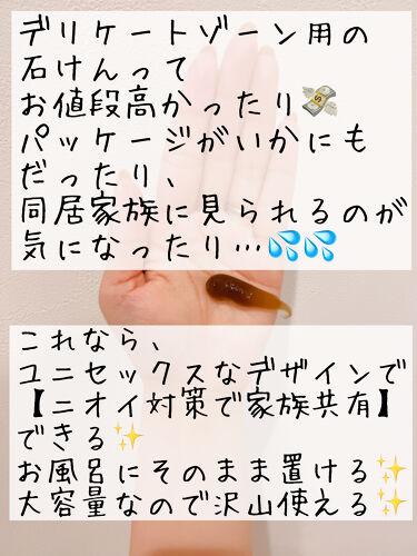 直ヌリジェル石けん/デオナチュレ/ボディソープを使ったクチコミ(4枚目)