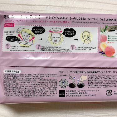 すぐに眠れマスク とろける果実のマイルドタイプ/サボリーノ/シートマスク・パックを使ったクチコミ(2枚目)