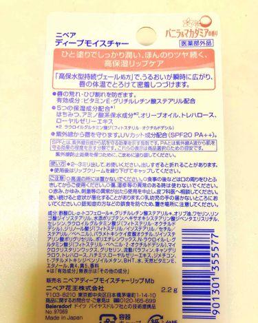 ニベア ディープモイスチャーリップ バニラ&マカダミアの香り/ニベア/リップケア・リップクリームを使ったクチコミ(2枚目)
