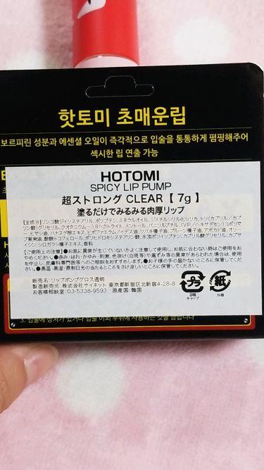 HOTOMI Spicy Lip Pump/その他/リップケア・リップクリームを使ったクチコミ(2枚目)