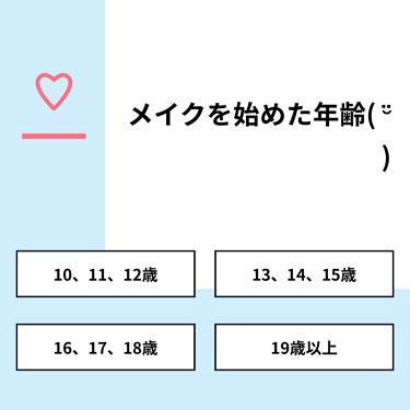Hanna🥀❤︎ on LIPS 「【質問】メイクを始めた年齢(¨̮)【回答】・10、11、12歳..」(1枚目)