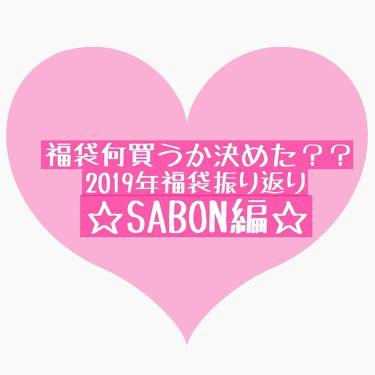 福袋 2019/SABON/ボディスクラブを使ったクチコミ(1枚目)