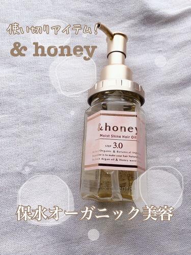 【画像付きクチコミ】ナチュラルな成分で潤いを引き出す✴︎&honeyモイストシャインヘアオイル3.0100ml¥1540今回は&honeyのヘアオイルを使用した感想をレビューさせて頂きます𓍯&honeyのヘアオイルは4種類くらいありますが、私が購入したモ...