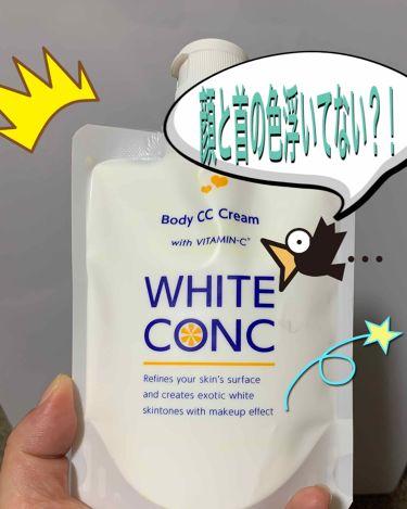 薬用ホワイトコンク ホワイトニングCC CⅡ/ホワイトコンク/ボディクリーム・オイルを使ったクチコミ(1枚目)