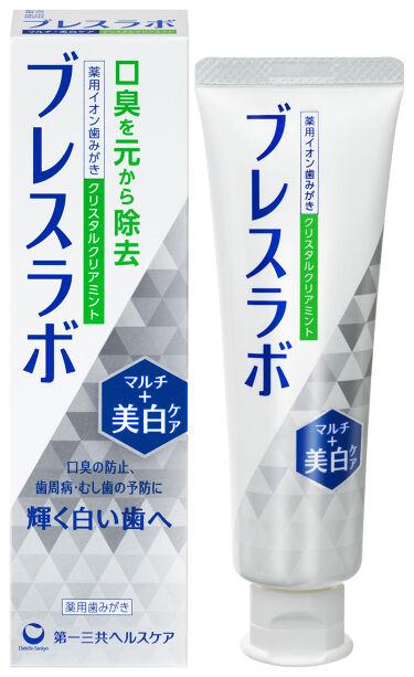 2021/8/24発売 ブレスラボ マルチ+美白ケア