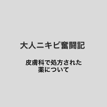 クリンダマイシン酸エステルゲル1%「サワイ」(医薬品)/sawai/その他スキンケアを使ったクチコミ(1枚目)